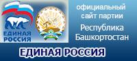 Сайт партии Единая Россия РБ